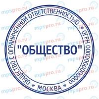 Печать фирмы ООО, ПАО, НАО